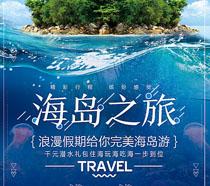 浪漫海岛之旅海报PSD素材
