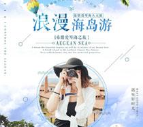 浪漫海岛游宣传广告PSD素材