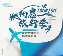 约惠旅行季海报PSD素材
