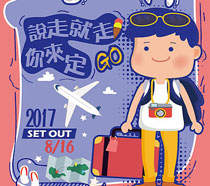 私人定制之旅海报PSD素材
