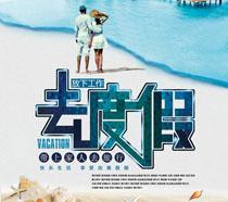 海边度假宣传广告PSD素材