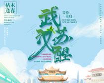武汉苏醒抗疫海报设计PSD素材