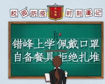 校園防疫宣傳海報PSD素材