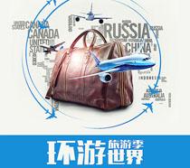 环游世界旅游季海报PSD素材