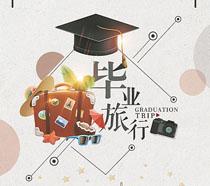 毕业旅行卡通海报PSD素材