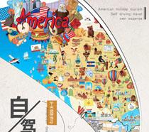 自驾旅游海报PSD素材