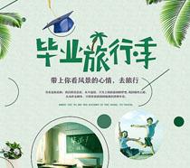 毕业旅游季宣传广告PSD素材