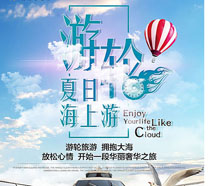 夏日海上游广告海报PSD素材
