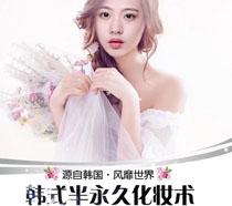 韓式半永久化妝術海報PSD素材