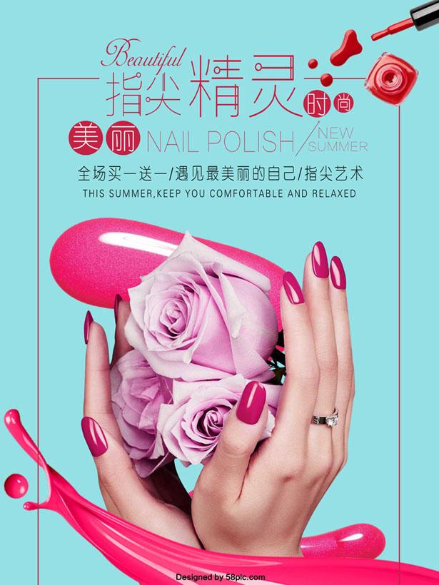 指尖精靈美容海報PSD素材