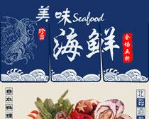 美味海鲜海报设计PSD素材