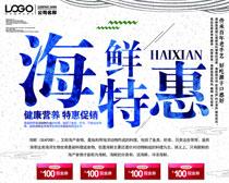 海鲜特惠宣传海报PSD素材