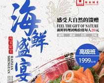 海鲜盛宴PSD素材