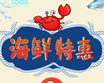 海鲜特惠广告海报PSD素材