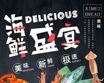 美味新鲜海鲜海报设计PSD素材
