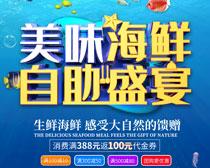 美味海鲜自主盛宴海报设计PSD素材
