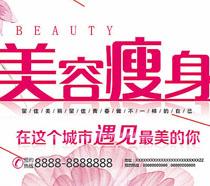 美容瘦身海報PSD素材