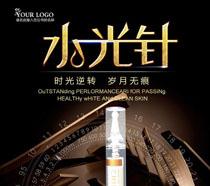 水光針產品廣告PSD素材