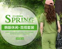 韓版休閑淘寶女裝促銷海報PSD素材