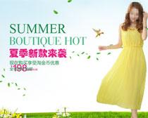 夏季新款來襲淘寶女裝海報設計PSD素材