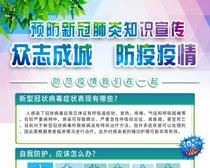 校园防疫广告PSD素材