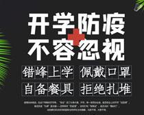 开学防疫不容忽视海报PSD素材