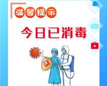 今日已消毒防疫海报PSD素材