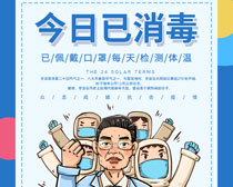 今日已消毒防疫宣传海报PSD素材