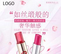 果冻口红产品广告PSD素材