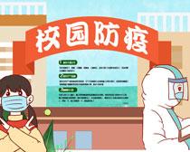 卡通校园防疫海报设计PSD素材