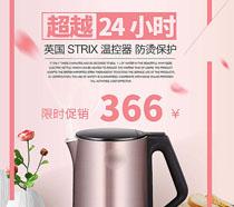 熱水壺產品廣告PSD素材