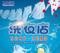 洗衣店廣告PSD素材