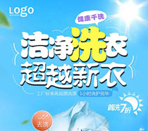 健康干洗店廣告PSD素材