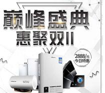 惠聚雙11家電海報PSD素材