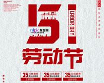 51勞動節促銷PSD素材