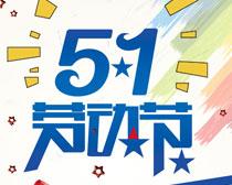 51勞動節致敬勞動者海報設計PSD素材