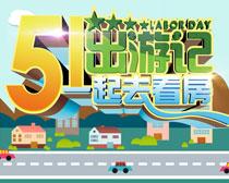 51出游记海报设计PSD素材