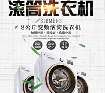 滾筒洗衣機產品宣傳廣告PSD素材