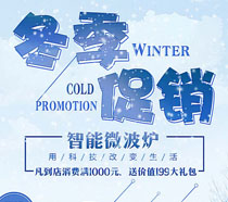 冬季促销微波炉海报PSD素材