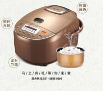 電飯煲產品廣告海報PSD素材