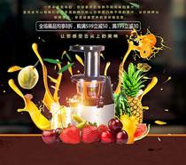 鮮炸果汁產品廣告海報PSD素材