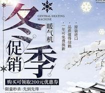 暖气机冬季促销海报PSD素材