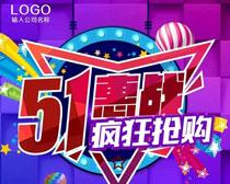51惠战海报PSD素材