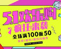 51欢乐购海报PSD素材