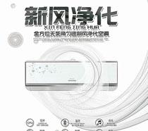 空調凈化產品效果PSD素材