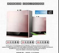 電熱水器廣告宣傳PSD素材