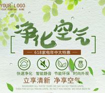 凈化器產品廣告PSD素材