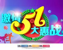激情51大惠战海报PSD素材