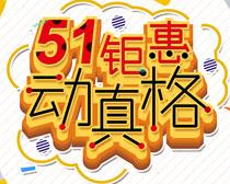 51钜惠动真格海报设计PSD素材