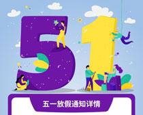 51放假海报PSD素材